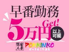 【採用率は100%】さらに1日30,000円以上も確実!<br /><br />誰でも稼げる最強の求人を実現しました!