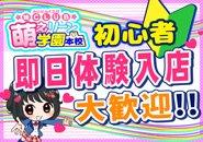 ウレシイ時給1万円保証!