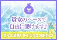 ◆最初から高給!頑張りに応じてバック単価がどんどん上がっていきます!60分10.000円~スタート!