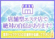 2018年6月5日から新コンセプトへ変更!【脱がない・舐められない・キスしない】【洗体・マッサージ・手コキ】のお店に変わります!