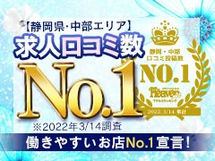 こんにちは。静岡ワンナイト店長の高城です。<br />誰にもバレずにしっかり稼ぎましょう!楽しくね!<br />スタッフ一同、お問合せをお待ちしております!<br /><br />