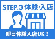 エリアトップの集客率を誇る当店だから日給10万円以上可能なんです♪
