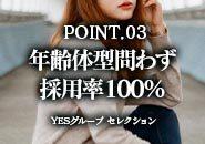 面接だけで1万円プレゼントがグレードアップ!!!金額が1万5千円まで増えました^^現在は特に!女の子採用強化月間!!今だけの特別特典です^^なので、まずはお話だけでも♪