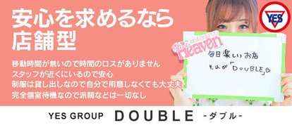 YESグループ DOUBLE