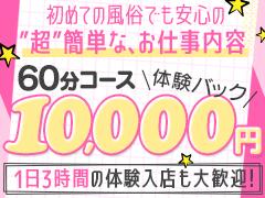 『一度の出勤で3万円以上は確実です☆』<br />『未経験・経験が少ない方大歓迎!』<br />『ソフト・サービスで、業界デビューにピッタリのお店です☆』<br />『リードするのが苦手な女の子♪ちょっぴりMっ娘を大募集!』<br /><br />◆「未経験者大歓迎」、<br />◆「個室待機」、「自由出勤」<br />◆「月1回~の短期勤務OK」、<br />◆「3時間~の短時間勤務OK」<br />◆「マジック・ミラーによる顔確認が可能」<br />◆「送迎あり」、「託児所完備」、<br />◆「完全日払い」、「保証制度あり」、<br />◆「アリバイ対策」<br />◆「家具家電付きマンション寮」<br /><br /><br />日給平均35,000円~50,000円以上可能!<br />月収100万円以上のプレイヤーも、<br />毎月多数発生しています\(^o^)/<br /><br /><br />☆入店特典も豪華☆<br /><br />《入店祝い金→30万円》<br />《1日体験→6万円》<br />《2日体験→12万円》<br />《3日体験→20万円》<br /><br />「誇大広告・過剰表現一切ナシ!」<br />女性の要望を大切に考えてくれるお店です!