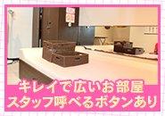 グループ内でも1.2を誇る広くてキレイなお部屋です(^^)