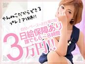 南大阪で高収入アルバイト!日給保証もあります!