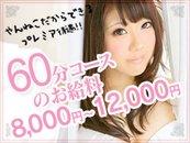 堺・堺東でどこよりも高いお給料バックです!