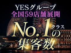 全国50店舗以上展開中の『YESグループ横浜』唯一の『人妻専門店』です。<br /> <br /> 横浜エリアダントツの集客力。<br /> 他の追従を許しません!!!<br /> <br /> 人妻店は早番が稼げる!とは言いますが、<br /> 当店は遅番も早番帯と料金の差が少ない為、変わらず来客がございます。<br /> <br /> 2016年10月度の売上前年比は129.1%♪客数前年比は137.3%♪<br /> 週1回、月2~3回、短期間のみの方も大歓迎でございます。<br /> 特に遅番で働いて頂ける方が急募です!!<br /> 体験入店、新人バック保証システムございます。