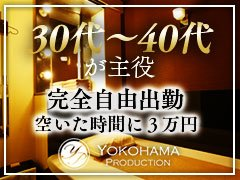全国50店舗以上展開中の『YESグループ横浜』唯一の『人妻専門店』です。<br /><br />全国レベルでもダントツの集客力。<br /><br />他の追従を許しません!!!<br /><br />横浜プロダクションはお客様のご来店に恵まれ、<br /><br />現状昨年よりお客様の来店数がなんと脅威の約1.3倍増となっています。<br /><br />YESグループ50店舗以上でお客様数・売上共、常に上位をキープ。<br /><br />ここ1年では横浜プロダクションがオープンしてからの約20年の歴史を塗り替える、<br /><br />過去最高記録を様々な部分で更新し続けています。