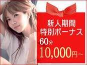 人妻店としては破格のハイバック。60分1万円!!実は+αも!!