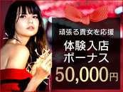 頑張る貴女の為に・・・入店して頂いた女性全員、体験入店保証50,000円!