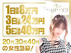 "<br /><strong>気になる、お給料!一体どれくらい稼げるかすぐわかっちゃいます☆<br />☆<a href=""http://www.kyujin-yes.com/sapporo/platina/salary/index.html#satei"">PC版</a>☆ ☆<a href=""http://www.kyujin-yes.com/sapporo/platina/sp/form_s/"">スマホ版</a>☆ ☆<a href=""http://www.kyujin-yes.com/sapporo/platina/i/form_s/"">携帯版</a>☆←優しくクリック</strong><br /><br /><strong>●体験入店すると保証があります(*˘︶˘*).。.:*♡</strong><br /><br /><strong>4時間体験・・・ 4万円 完全保証<br />6時間体験・・・ 5万円 完全保証<br />8時間体験・・・ 6万円 完全保証<br /><br />2日体験・・・10万円 完全保証<br />3日体験・・・15万円 完全保証<br />5日体験・・・25万円 完全保証</strong><br /><br />条件は一切ナシ!そのままお支払致します☆ by店長<br /><br /><strong>●新人保証もあります!</strong><br /><strong>25000円を完全保証☆(8時間勤務にて)</strong><br /><br />条件は一切ナシ!! そのままこの金額をお支払致します☆ by店長<br /><br />♪短時間での勤務しかできない女の子も新人保証支給致します♪<br />勤務時間に応じての金額を提示致します☆気軽に相談してくださいね。<br /><br /><br />豪華特典をご用意しておりますので、面接だけでも大歓迎!"