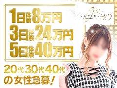 ●体験入店すると保証があります(*˘︶˘*).。.:*♡<<br /><br />4時間体験・・・4万円 完全保証<br />6時間体験・・・5万円 完全保証<br />8時間体験・・・6万円 完全保証<br /><br />2日体験・・・10万円 完全保証<br />3日体験・・・15万円 完全保証<br />5日体験・・・25万円 完全保証<br /><br />条件は一切ナシ!そのままお支払致します☆ by店長<br /><br />●新人保証もあります!<br />25000円を完全保証☆(8時間勤務にて)<br /><br />条件は一切ナシ!! そのままこの金額をお支払致します☆ by店長<br /><br />♪短時間での勤務しかできない女の子も新人保証支給致します♪<br />勤務時間に応じての金額を提示致します☆気軽に相談してくださいね。<br /><br /><br />豪華特典をご用意しておりますので、面接だけでも大歓迎!