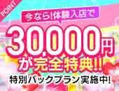 限定特典プレゼント企画実施中!今なら全員に入店祝い金50,000円のお約束!
