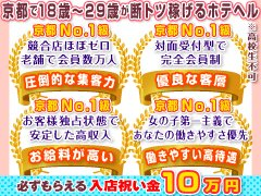 京都で1番人気の若い子のお店です<br /><br />【待遇】<br /><br />◆マンション寮完備…店舗の近くに1Rから3LDKまでのマンション寮を完備しております<br /><br />◆個室・大部屋待機…貴方のお好きな待機方法をお選びください<br /><br />◆アリバイ会社完備…電話対応・各種書類などのアリバイ対応をさせて頂きます<br /><br />◆罰金・ノルマ一切無し…遅刻・当日欠席でも罰金・指名ノルマなどの罰金は一切ございません<br /><br />◆自由出勤…前日までに出勤が分かっていればお店に連絡して頂きます。当日急に出勤しても問題無<br /><br />◆セクハラ講習無…経験者の方には一切講習はございません<br /><br />◆モニター有…受付に来たお客様を確認出来る為、ばれる心配無<br /><br />◆専用アプリ…お客様にメールアドレスなど教えなくても専用アプリで連絡を取って頂ける為個人情報が漏れる心配無<br /><br />◆日払い有…今日お仕事した分は全額日払いさせて頂きます<br /><br />◆送迎有…帰りの電車がなくなった方・お店から駅までの間にお客様に会う心配のある方など、お店の車で送迎させて頂きます<br /><br /><br /><br />1日に稼いで頂けるお給料・待遇はとても女の子に喜ばれています