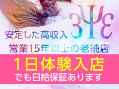 ※コンパニオン週間平均手取額…197500円!<br />※完全日払い制・1日体験入店OK!