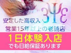 ※コンパニオン週間平均手取額…197500円!※完全日払い制・1日体験入店OK!