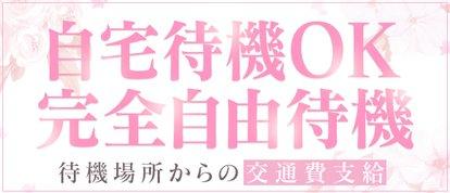 即会い.net 札幌
