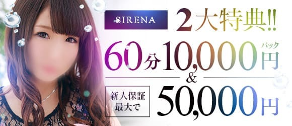 YESグループ Sirena