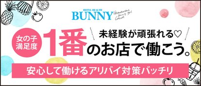 BUNNY 梅田店