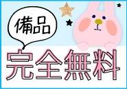 関西最大手GROWUPグループ、圧倒的な集客力でサポート♪