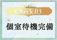 【 清 潔 感 あ る ホ テ ル & 個 室 待 機 室 完 備 】実際にお仕事で使用するホテルは、清潔感もあってキレイ✦また、待機室は【個室 or 集合】とどちらもご用意✦安心してお仕事していただける環境です✦