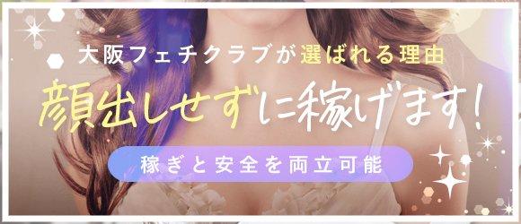 大阪フェチクラブ