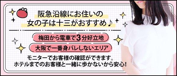 大阪エステ性感研究所 十三本店