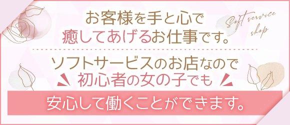 大阪エステ性感研究所 梅田支店