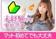 ◆新人保証制度で収入も安心!今応募で入店祝金10万円!アナタの頑張りを全力でサポート☆