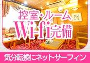 ◆【名駅エリア!アクセスランキング№1】【集客力抜群!】【名駅エリア最大のマット店】だから安心して働ける!気分転換に「ネットサーフィン」控室、全ルーム『Wi-Fi』完備!待機中もネット使い放題です!またテレビ、冷蔵庫、空気清浄機、エアコンも全ルームに完備しておりますので待機中も問題なく働けると思います!ルームも綺麗で衛生面も問題ございません。タオルやローションにもこだわっており,大きくしたふわふわした高級タオルを使用!ローションも無添加の肌にいい物を厳選して使用しております
