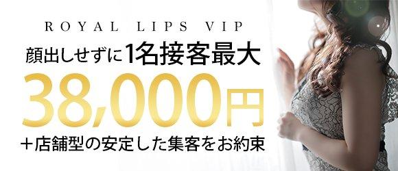 Royal LIPS