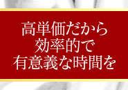未経験者大歓迎!!1日体験いつでもOK!!風俗デビューは高級店で!!