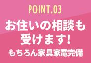 当店では住宅補助制度も設けております。仙台市内からご応募の方も、もしくは遠方からの出稼ぎ希望の方も。大丈夫です。気になることや質問があれば何なりとお申し付け下さい。