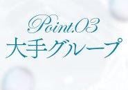 業界最大手 創業24年♪ 59店舗展開中のお店!
