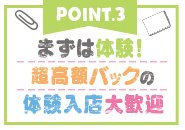 学生さん応援します(*^^*)3万円プレゼント♪