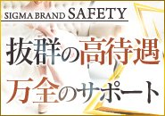 西日本最大級グループだからこそできるこの高待遇!当店はサポートにも自信があります。