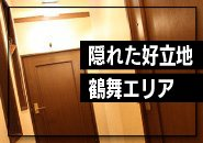 鶴舞は隠れた好立地!! 名古屋駅からJR中央線で僅か2駅7分で着くアクセスの良さ!! しかも鶴舞駅からお店までは行きも帰りも送迎有り!! 雨の日でもラクラク通勤できます!!