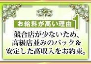 稼げるエリア【尼崎】
