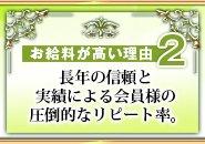 安心・安定の【名門】