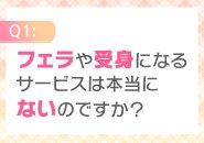 A:触られることはお店で禁止されています!また他店さんと違い、オプションでもそういったサービスを一切設けておりませんのでご安心ください。