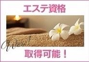 本指名のポイント、リピート率により最大でお客様一人当たりのお給料が5.000円アップします!!