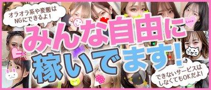 札幌Love★Dress