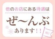 札幌市内でもトップクラスの高待遇とお給料をご用意しております♪