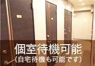 禁煙の個室待機があるので、集団待機はとても苦手な女の子や、タバコの臭いが無理!って女の子も安心です♪プライバシーはガッチリ守ります!お家が近い子は自宅待機も出来るのでお問い合わせの際に自宅待機が出来る範囲かどうか聞いて下さい(^-^)