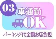 東京シャトールージュは働くママの味方です(^^♪領収書をお持ちして頂ければ託児所代一部負担させて頂きます。
