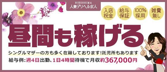 ミセスカサブランカ広島店(カサブランカグループ)