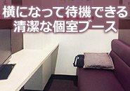 横になって待機出来る清潔な個室ブース