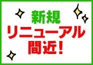 【新規リニューアル間近!】働く貴女を全面サポート!!